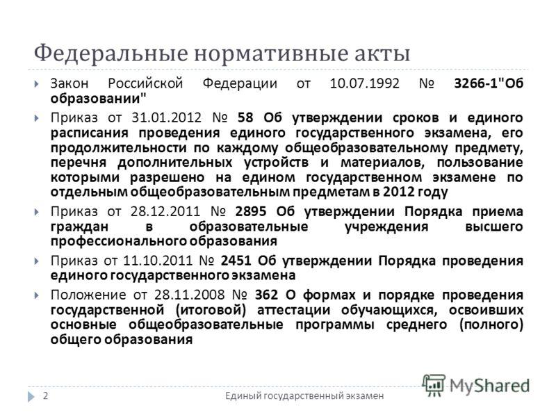 Федеральные нормативные акты Закон Российской Федерации от 10.07.1992 3266-1