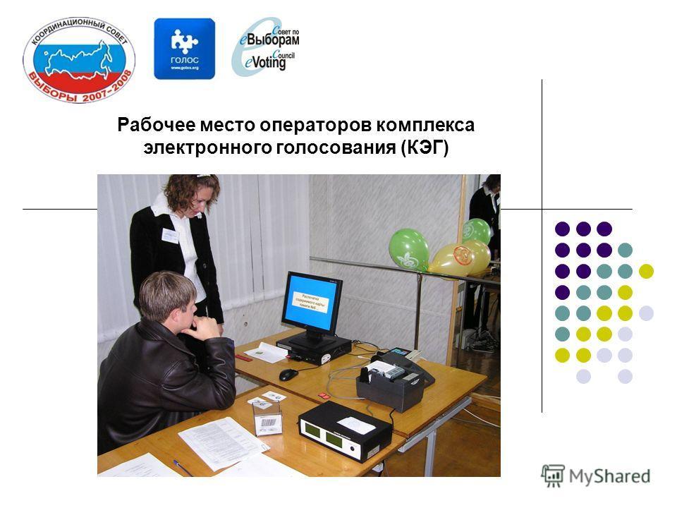 Рабочее место операторов комплекса электронного голосования (КЭГ)