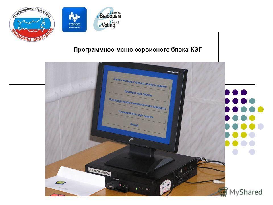 Программное меню сервисного блока КЭГ