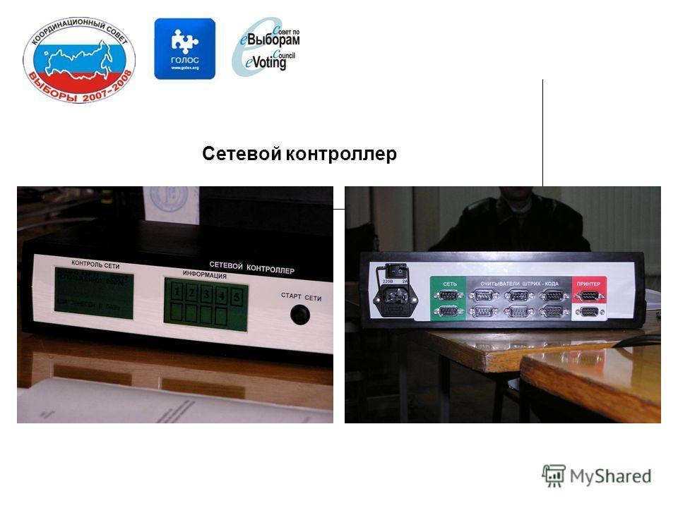 Использование комплексов электронного голосования (КЭГ) на выборах депутатов Новгородской областной Думы 8 октября 2006 г. Сетевой контроллер