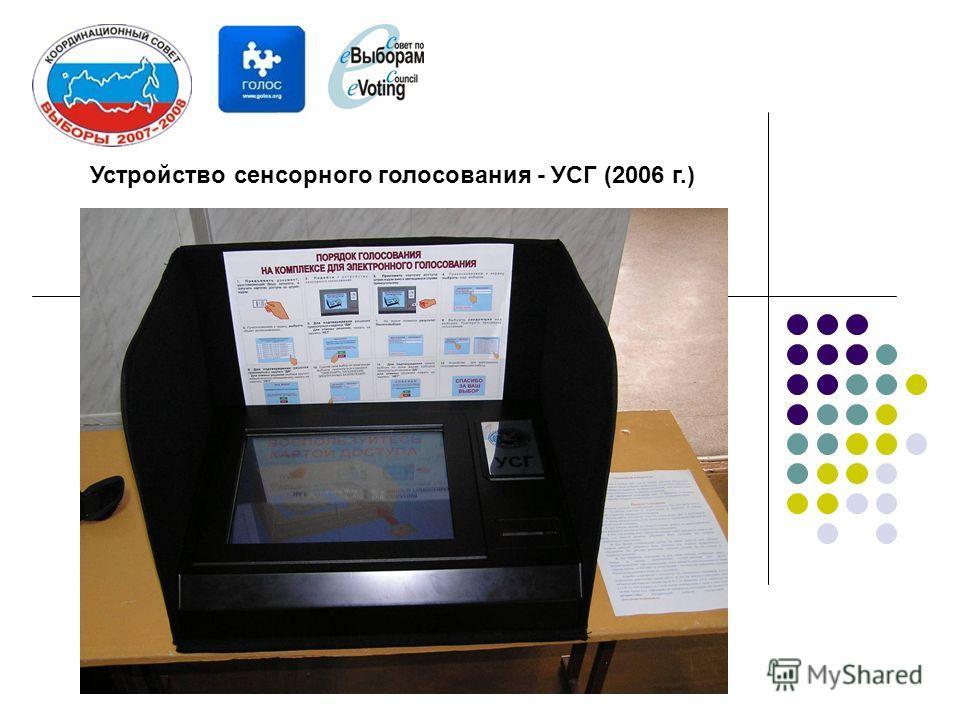 Устройство сенсорного голосования - УСГ (2006 г.)