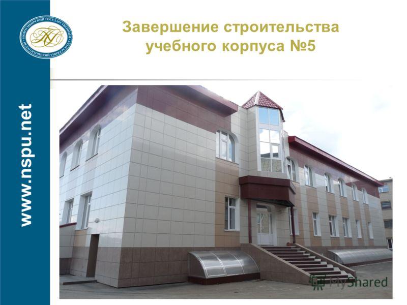 www.nspu.net Завершение строительства учебного корпуса 5