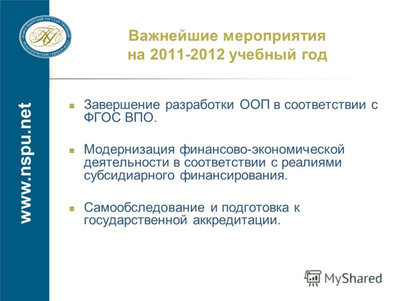www.nspu.net Важнейшие мероприятия на 2011-2012 учебный год Завершение разработки ООП в соответствии с ФГОС ВПО. Модернизация финансово-экономической деятельности в соответствии с реалиями субсидиарного финансирования. Самообследование и подготовка к
