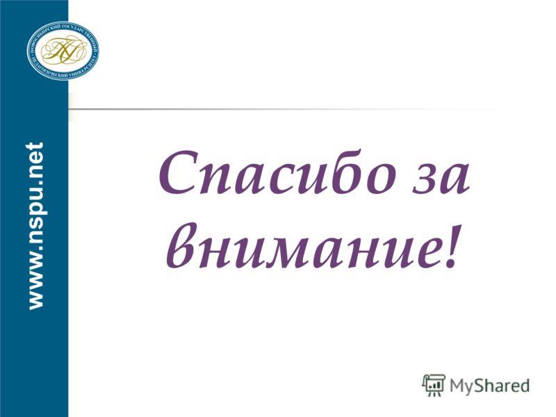 www.nspu.net Спасибо за внимание!