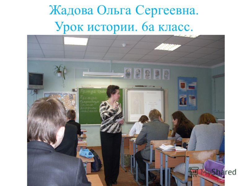 Жадова Ольга Сергеевна. Урок истории. 6а класс.