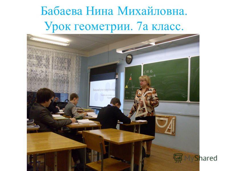 Бабаева Нина Михайловна. Урок геометрии. 7а класс.