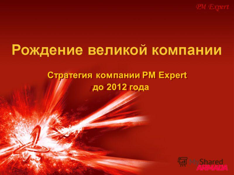 Стратегия компании PM Expert до 2012 года Стратегия компании PM Expert до 2012 года
