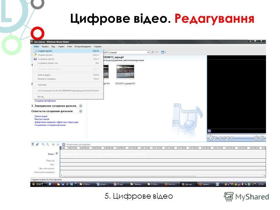 Цифрове відео. Редагування L 5. Цифрове відео