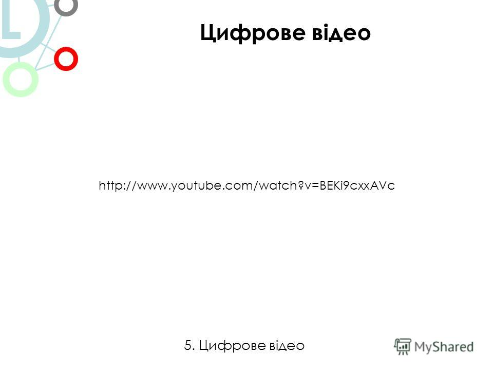 Цифрове відео L 5. Цифрове відео http://www.youtube.com/watch?v=BEKi9cxxAVc