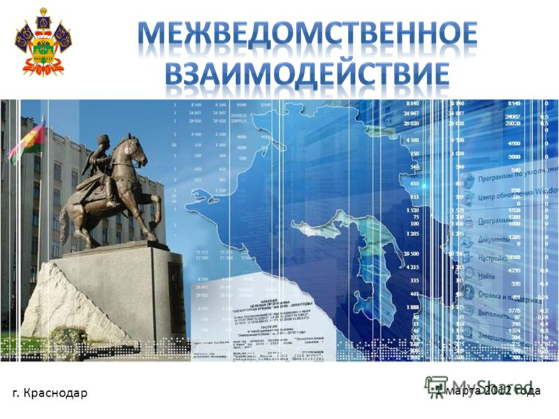 г. Краснодар 1 марта 2012 года