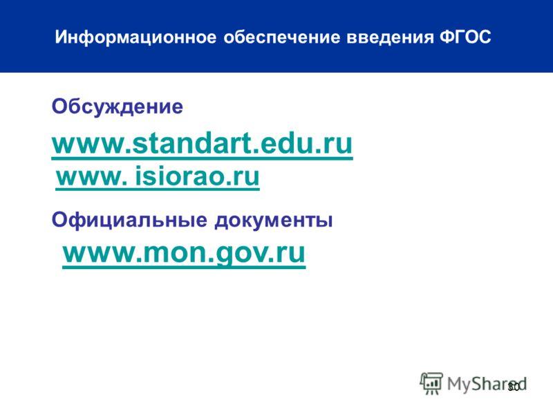 30 Информационное обеспечение введения ФГОС www.standart.edu.ru Обсуждение Официальные документы www.mon.gov.ru www. www. isiorao.ru.ru