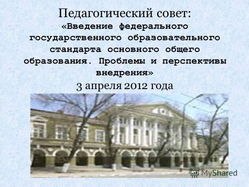 Педагогический совет: «Введение федерального государственного образовательного стандарта основного общего образования. Проблемы и перспективы внедрения» 3 апреля 2012 года