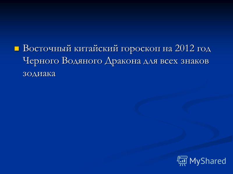 Восточный китайский гороскоп на 2012 год Черного Водяного Дракона для всех знаков зодиака Восточный китайский гороскоп на 2012 год Черного Водяного Дракона для всех знаков зодиака