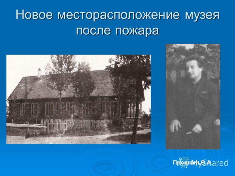 Новое месторасположение музея после пожара Прошкин В.А.