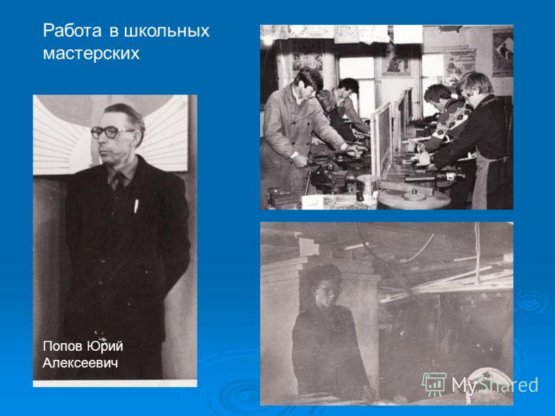 Попов Юрий Алексеевич Работа в школьных мастерских