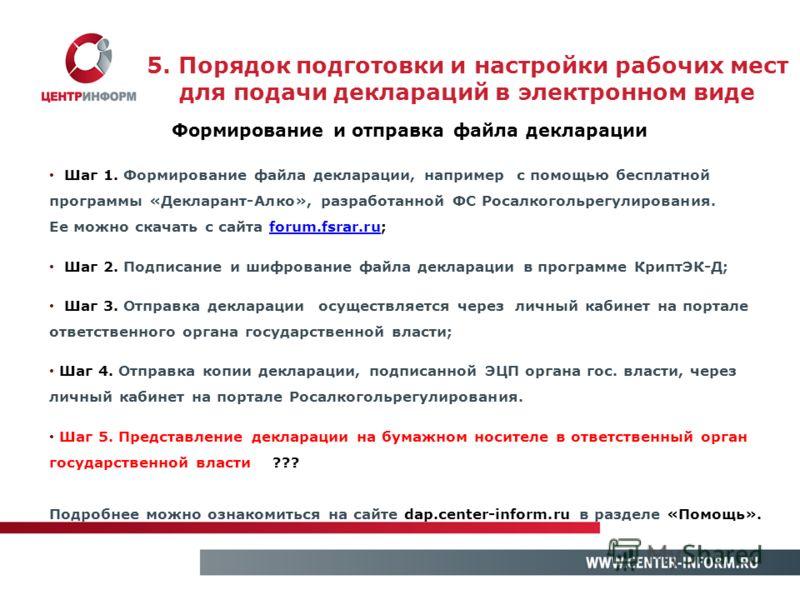 Формирование и отправка файла декларации Шаг 1. Формирование файла декларации, например с помощью бесплатной программы «Декларант-Алко», разработанной ФС Росалкогольрегулирования. Ее можно скачать с сайта forum.fsrar.ru;forum.fsrar.ru Шаг 2. Подписан