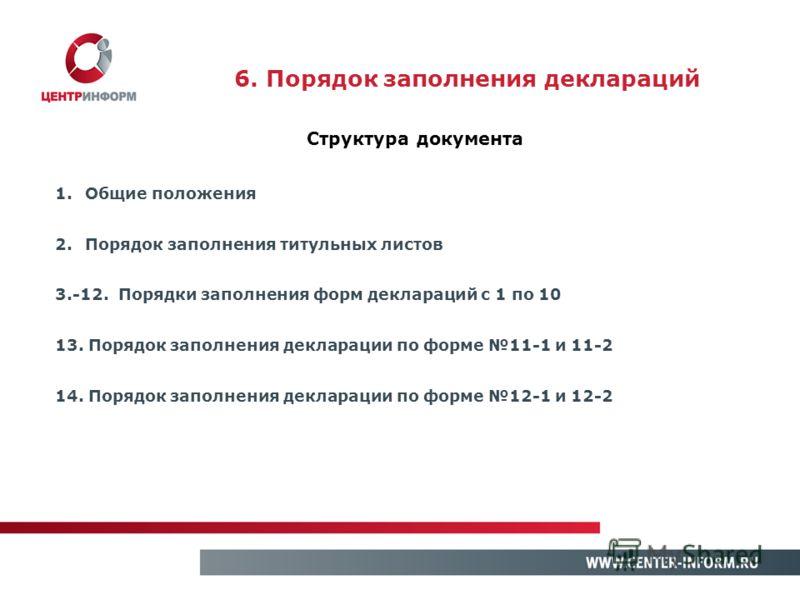 Структура документа 1.Общие положения 2.Порядок заполнения титульных листов 3.-12. Порядки заполнения форм деклараций с 1 по 10 13. Порядок заполнения декларации по форме 11-1 и 11-2 14. Порядок заполнения декларации по форме 12-1 и 12-2 6. Порядок з