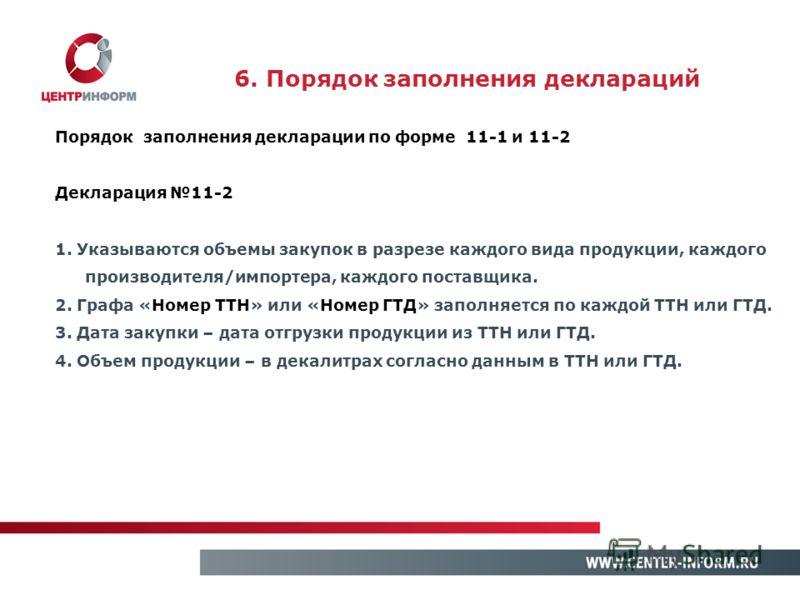 Порядок заполнения декларации по форме 11-1 и 11-2 Декларация 11-2 1. Указываются объемы закупок в разрезе каждого вида продукции, каждого производителя/импортера, каждого поставщика. 2. Графа «Номер ТТН» или «Номер ГТД» заполняется по каждой ТТН или