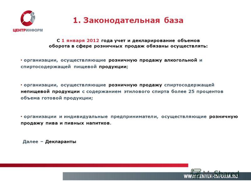 С 1 января 2012 года учет и декларирование объемов оборота в сфере розничных продаж обязаны осуществлять: организации, осуществляющие розничную продажу алкогольной и спиртосодержащей пищевой продукции; организации, осуществляющие розничную продажу сп
