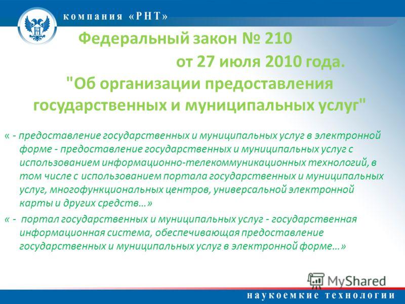 Федеральный закон 210 от 27 июля 2010 года.