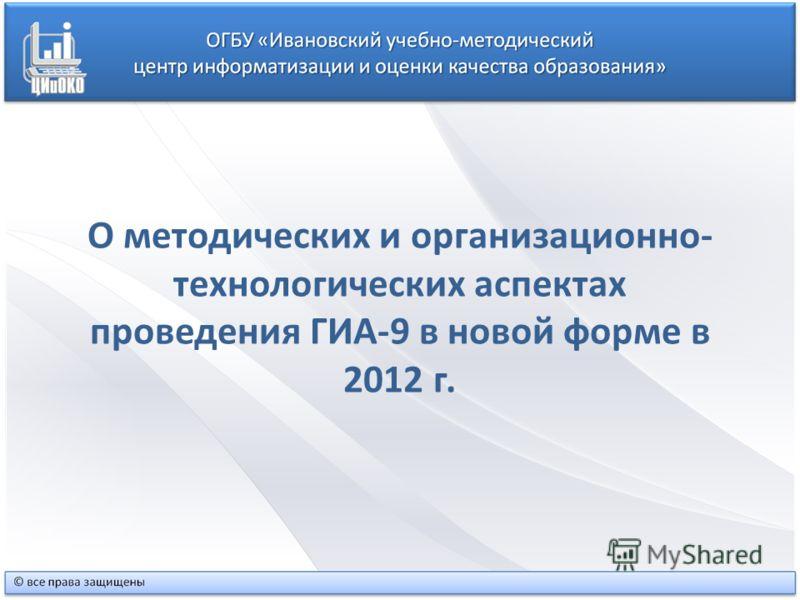 О методических и организационно- технологических аспектах проведения ГИА-9 в новой форме в 2012 г.