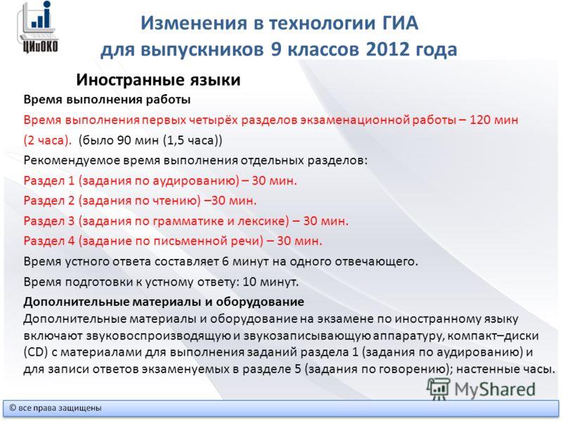 Время выполнения работы Время выполнения первых четырёх разделов экзаменационной работы – 120 мин (2 часа). (было 90 мин (1,5 часа)) Рекомендуемое время выполнения отдельных разделов: Раздел 1 (задания по аудированию) – 30 мин. Раздел 2 (задания по ч