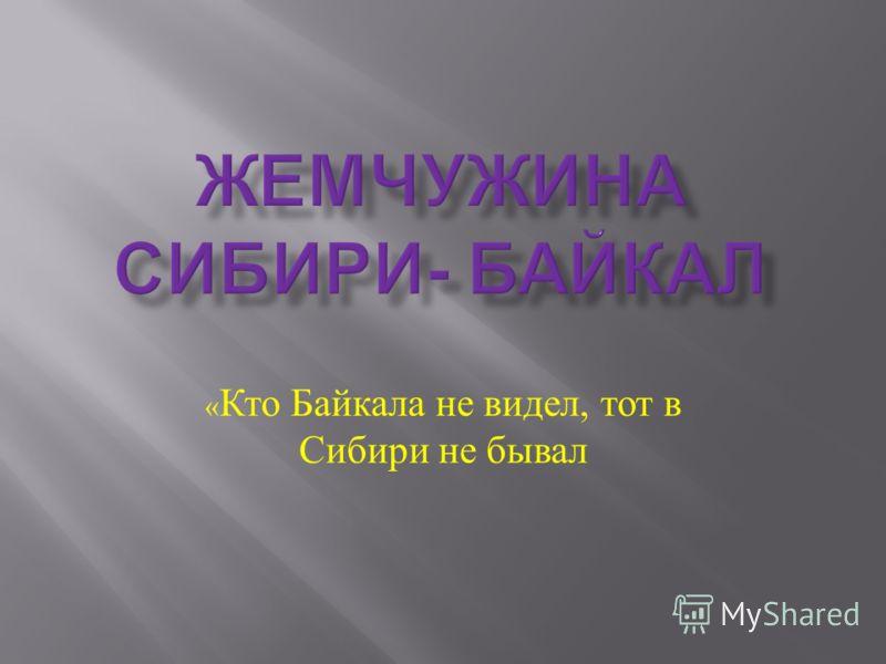 « Кто Байкала не видел, тот в Сибири не бывал