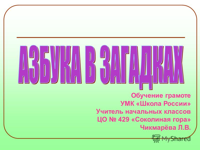 Обучение грамоте УМК «Школа России» Учитель начальных классов ЦО 429 «Соколиная гора» Чикмарёва Л.В.