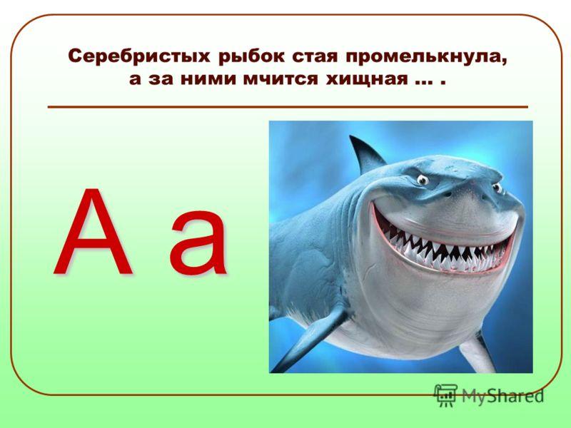 Серебристых рыбок стая промелькнула, а за ними мчится хищная …. А а