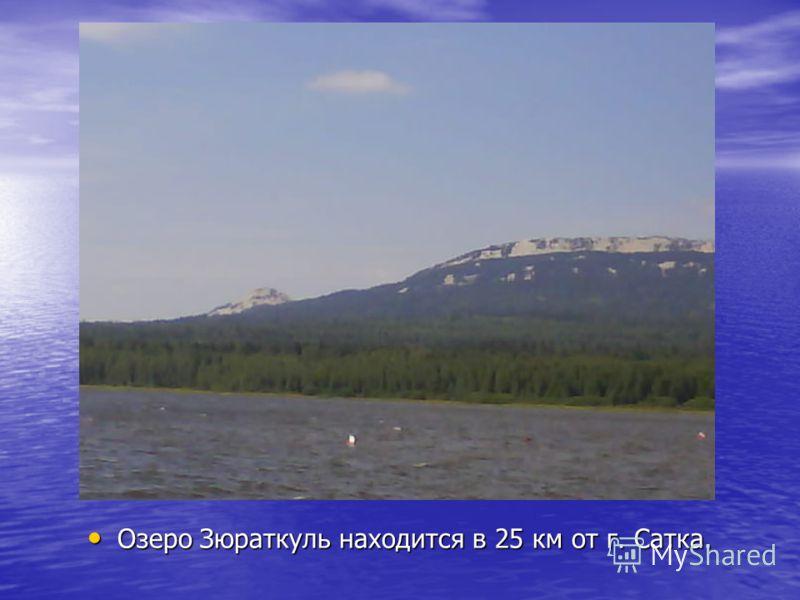 Озеро Зюраткуль находится в 25 км от г. Сатка. Озеро Зюраткуль находится в 25 км от г. Сатка.