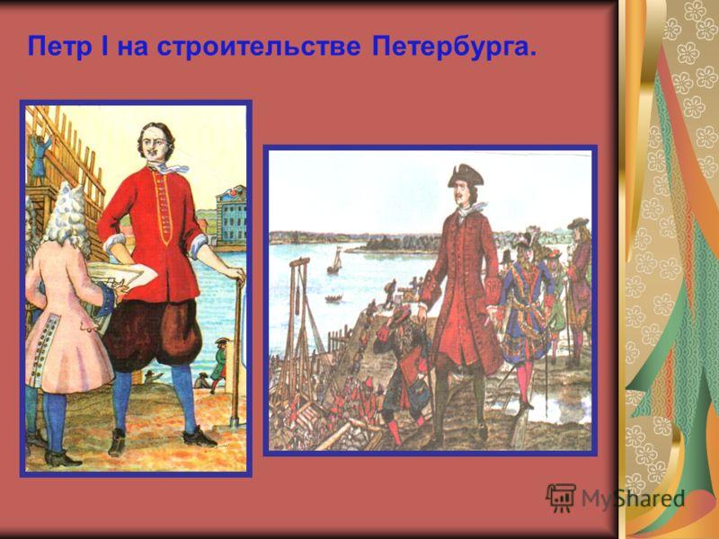 Петр I на строительстве Петербурга.