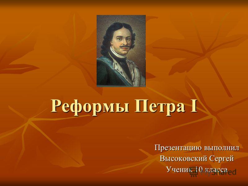 Губернская реформа Петра I  biofileru