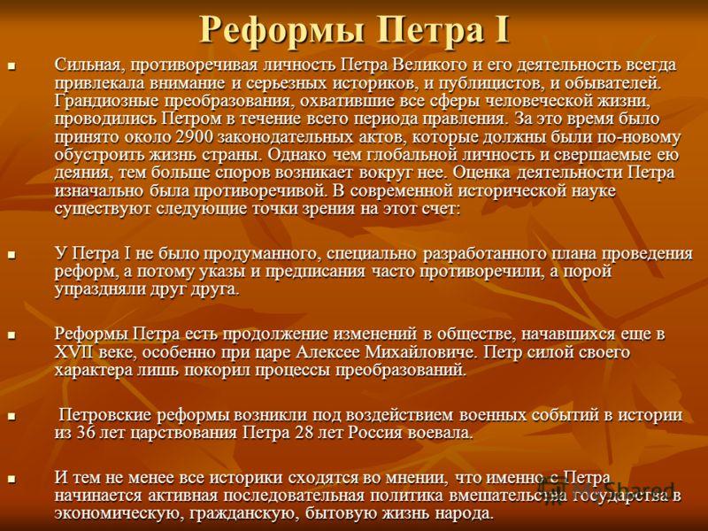 Реформы Петра I Сильная, противоречивая личность Петра Великого и его деятельность всегда привлекала внимание и серьезных историков, и публицистов, и обывателей. Грандиозные преобразования, охватившие все сферы человеческой жизни, проводились Петром