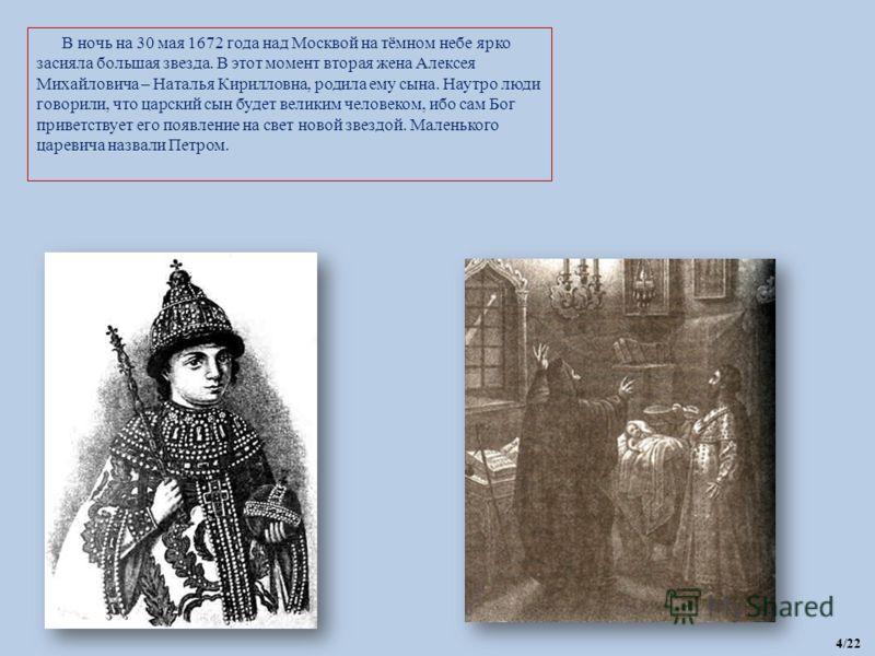 В ночь на 30 мая 1672 года над Москвой на тёмном небе ярко засияла большая звезда. В этот момент вторая жена Алексея Михайловича – Наталья Кирилловна, родила ему сына. Наутро люди говорили, что царский сын будет великим человеком, ибо сам Бог приветс