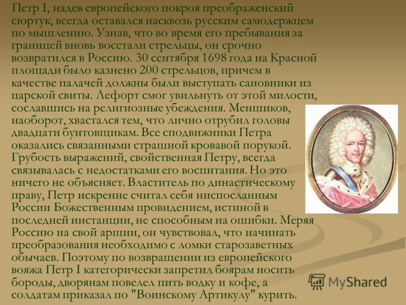 Петр I, надев европейского покроя преображенский сюртук, всегда оставался насквозь русским самодержцем по мышлению. Узнав, что во время его пребывания за границей вновь восстали стрельцы, он срочно возвратился в Россию. 30 сентября 1698 года на Красн