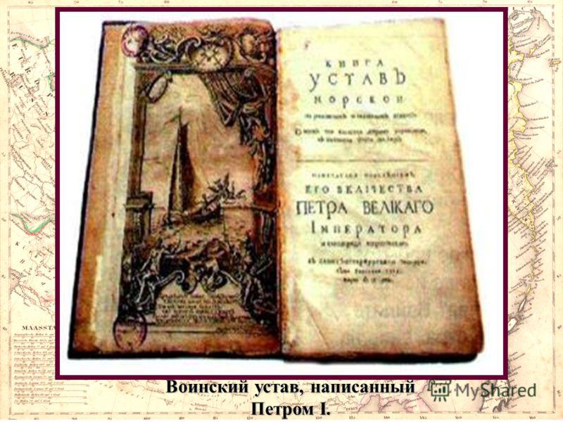 Воинский устав, написанный Петром I.