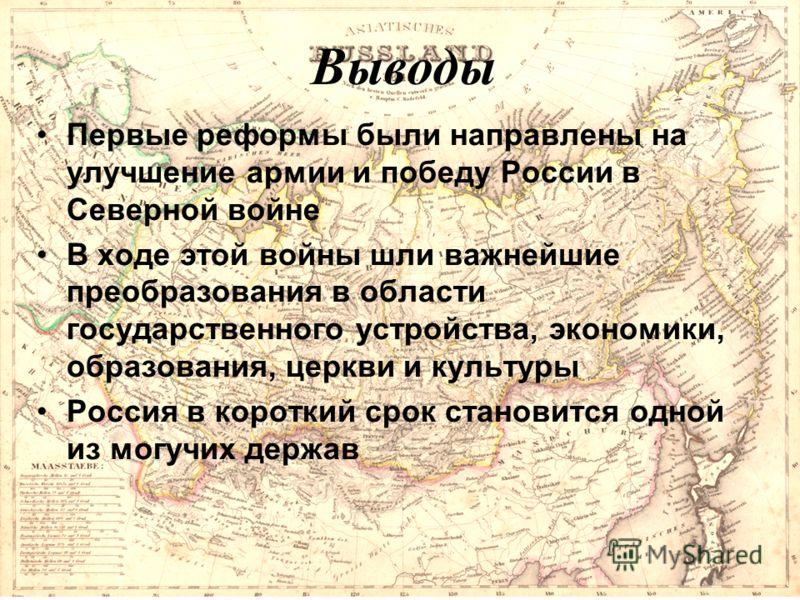 Первые реформы были направлены на улучшение армии и победу России в Северной войне В ходе этой войны шли важнейшие преобразования в области государственного устройства, экономики, образования, церкви и культуры Россия в короткий срок становится одной