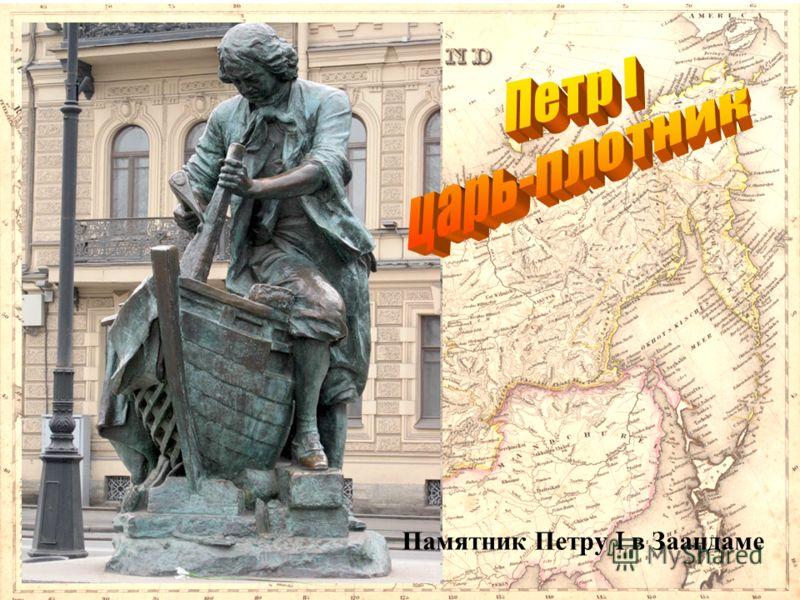 Памятник Петру I в Заандаме