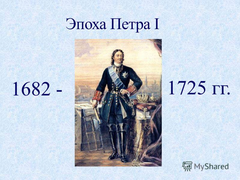 1682 - 1725 гг.