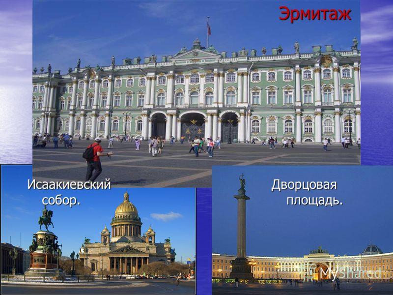 Эрмитаж Исаакиевский собор. Дворцовая площадь.
