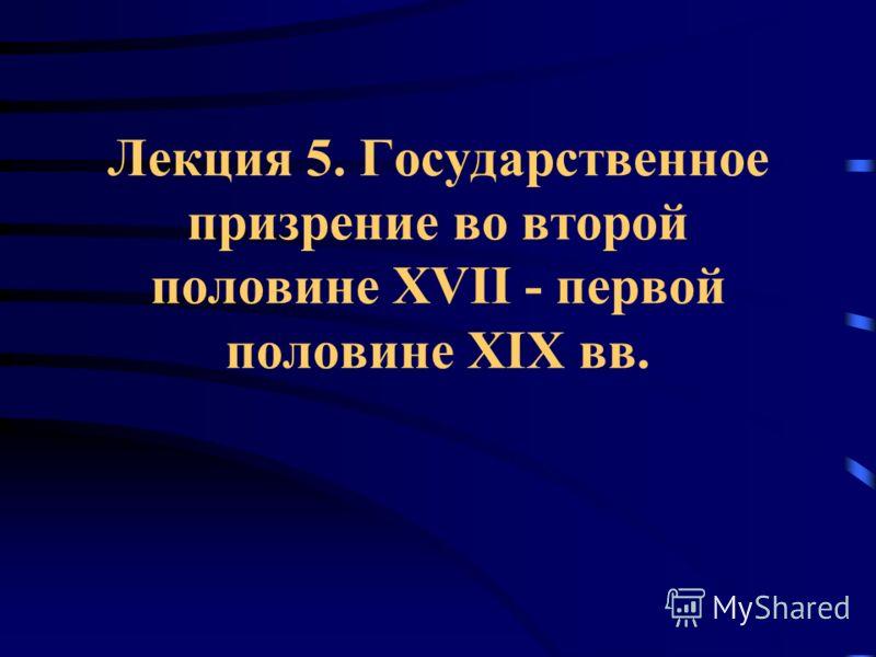Лекция 5. Государственное призрение во второй половине XVII - первой половине XIX вв.