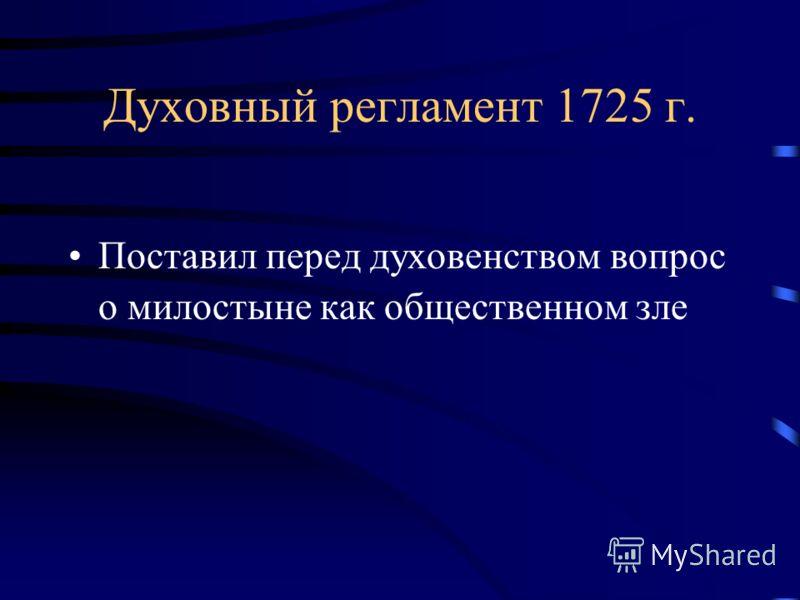 Духовный регламент 1725 г. Поставил перед духовенством вопрос о милостыне как общественном зле