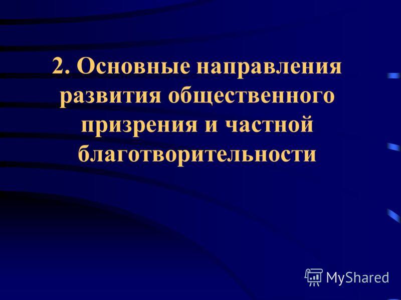 2. Основные направления развития общественного призрения и частной благотворительности