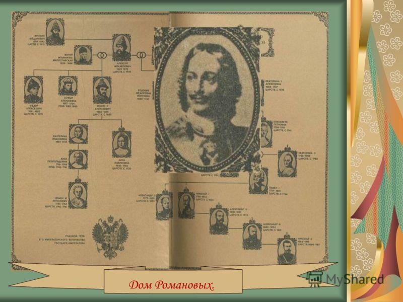 Дом Романовых.