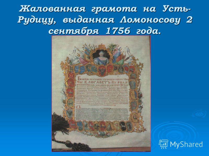 Жалованная грамота на Усть- Рудицу, выданная Ломоносову 2 сентября 1756 года.