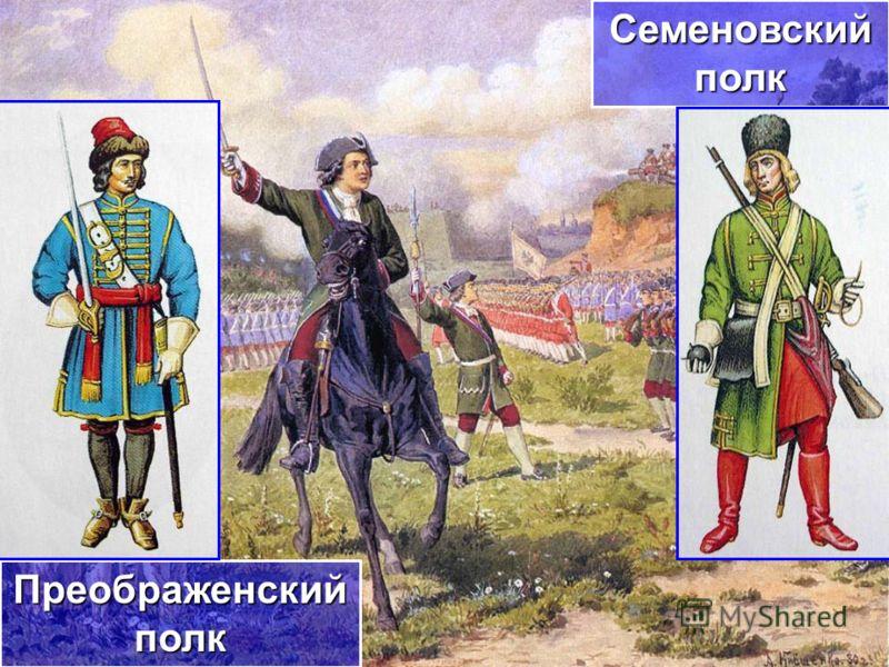 Преображенский полк Преображенский полк Семеновский полк