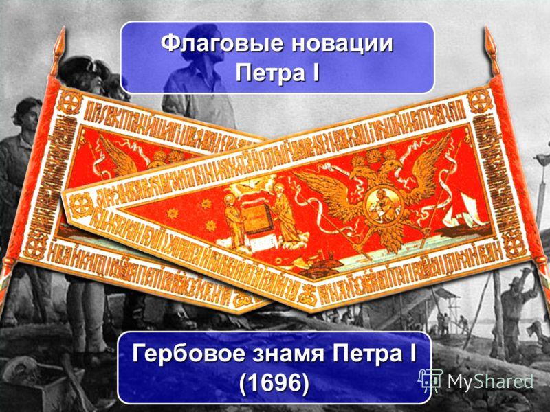 Флаговые новации Петра I Гербовое знамя Петра I (1696)
