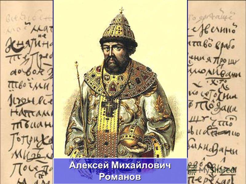 Алексей Михайлович Романов Алексей Михайлович Романов