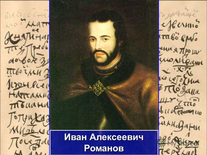 Иван Алексеевич Романов Иван Алексеевич Романов