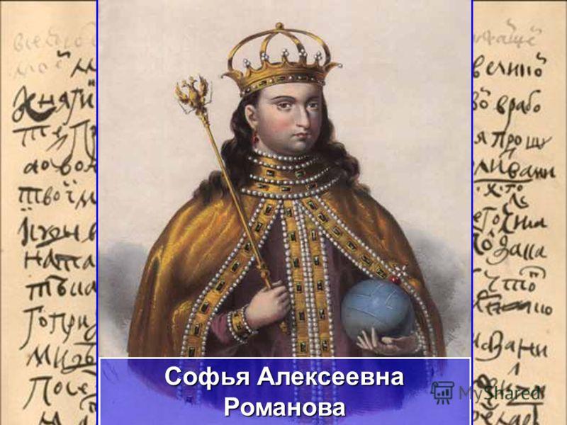 Софья Алексеевна Романова Софья Алексеевна Романова
